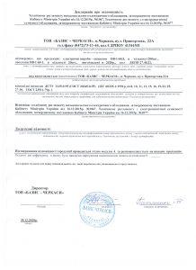 ДеклараціяОвоскопи
