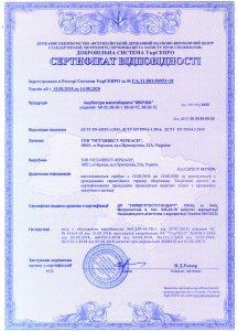 сертификат-инкубатор