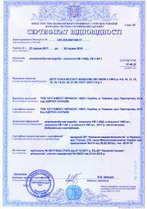 сертификат-овоскоп