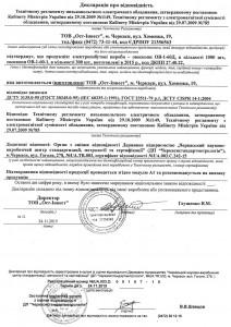 Декларація Овоскоп